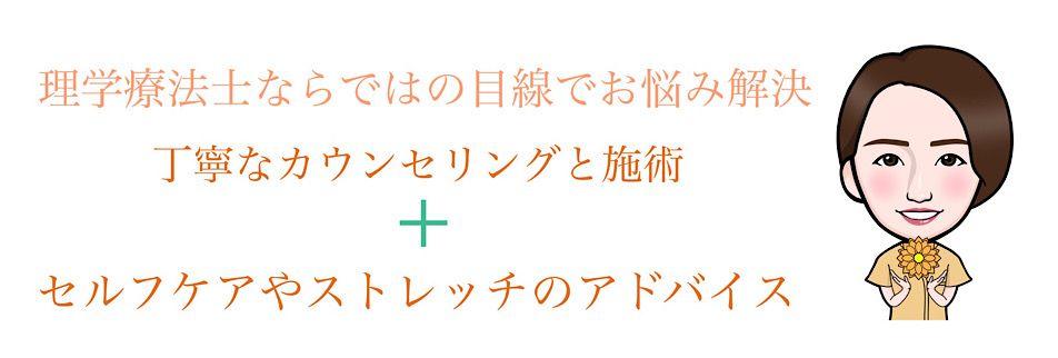 ラクサノハナ-太宰府/大野城のマッサージ・エステ・リラクゼーションサロン-女性専用・駐車場完備